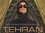 چگونه سریال «تهران» ساخته رژیم صهیونیستی به لطیفهای ناخواسته تبدیل شد؟